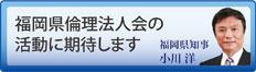 福岡県知事 小川 洋