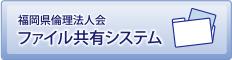 福岡県倫理法人会 ファイル共有